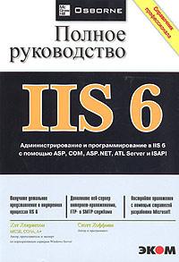 IIS 6. Полное руководство #1
