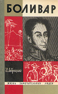 Боливар | Лаврецкий Иосиф #1