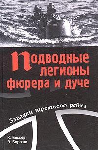Подводные легионы фюрера и дуче #1