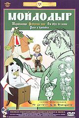 Мойдодыр. Сборник мультфильмов по сказкам К. И. Чуковского  #1