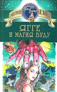 Ягге и магия вуду | Емец Дмитрий Александрович #1