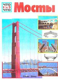 Мосты | Кете Райнер #1