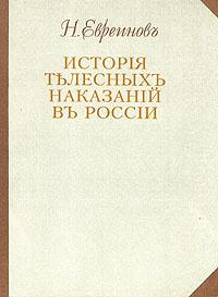 История телесных наказаний в России | Евреинов Николай Николаевич  #1