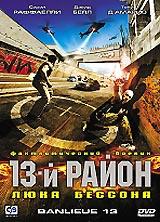13-й район #1