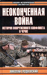 Неоконченная война. История вооруженного конфликта в Чечне  #1