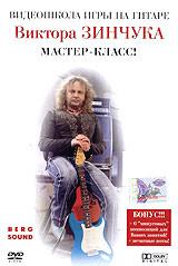 Видеошкола игры на гитаре Виктора Зинчука. Мастер - класс!  #1