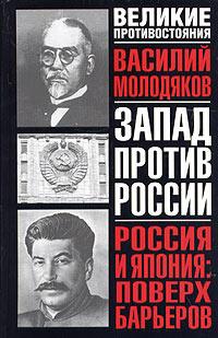 Россия и Япония: поверх барьеров. Неизвестные и забытые страницы российско-японских отношений (1899-1929) #1