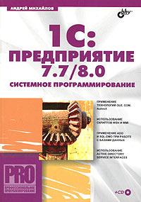 1С:Предприятие 7.7 / 8.0: системное программирование (+ CD-ROM) | Михайлов Андрей Витальевич  #1