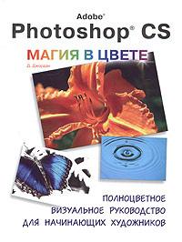 Adobe Photoshop CS. Магия в цвете: полноцветное визуальное руководство для начинающих художников  #1