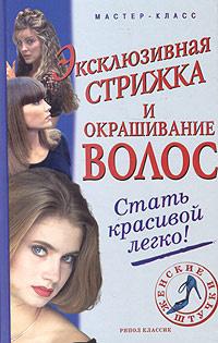 Эксклюзивная стрижка и окрашивание волос | Нестерова Алла Викторовна  #1