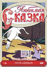 Любимая сказка. Гуси-лебеди #1
