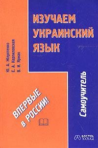 Изучаем украинский язык. Самоучитель #1