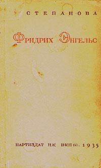 Фридрих Энгельс | Степанова Е. #1