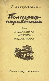 Полиграфсправочник для художника, автора, редактора | Лазаревский Иван Иванович  #1