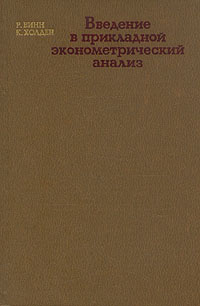 Введение в прикладной эконометрический анализ | Винн Р., Холден Кеннет  #1