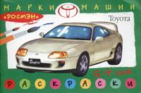 Toyota. Книжка-раскраска для детей 5-7 лет #1