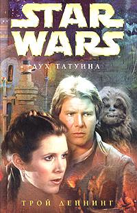 Star Wars: Дух Татуина | Деннинг Трой #1
