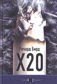 X20 | Бирд Ричард #1
