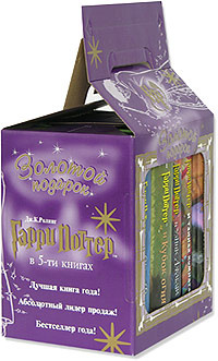 Золотой подарок. Гарри Поттер в 5 книгах (подарочный комплект из 5 книг)  #1