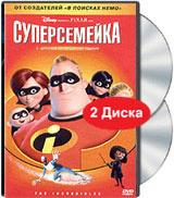 Суперсемейка (2 DVD) #1