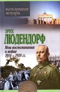 Мои воспоминания о войне 1914-1918 гг. #1