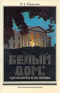 Белый дом. Президенты и политика | Иванян Эдуард Александрович  #1