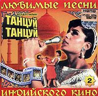 """Любимые песни индийского кино 2: Музыка к фильму """"Танцуй танцуй""""  #1"""