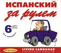 ИСПАНСКИЙ ЗА РУЛЕМ + 6 a/CD #1
