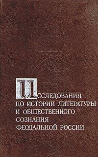 Исследования по истории литературы и общественного сознания феодальной России  #1