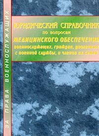 Юридический справочник по вопросам медицинского обеспечения военнослужащих, граждан, уволенных с военной #1