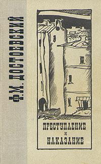 Преступление и наказание   Достоевский Федор Михайлович  #1