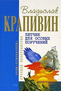 Летчик для особых поручений | Крапивин Владислав Петрович  #1