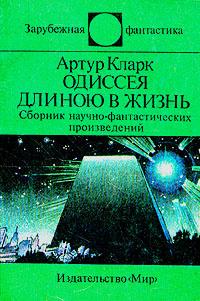 Одиссея длиною в жизнь   Кларк Артур Чарлз #1
