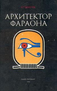 Архитектор фараона | Шмелев И. П. #1