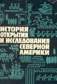 История открытия и исследования Северной Америки | Магидович Иосиф Петрович  #1