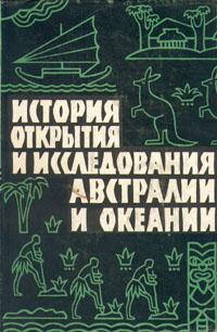 История открытия и исследования Австралии и Океании   Свет Яков Михайлович  #1