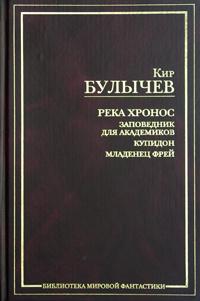 Река Хронос: Заповедник для академиков. Купидон. Младенец Фрей   Булычев Кир  #1