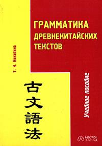 Грамматика древнекитайских текстов. Учебное пособие #1