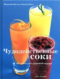 Чудодейственные соки. 60 соков для здоровой жизни #1