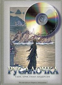 Русалочка (+ аудиокнига CD) #1