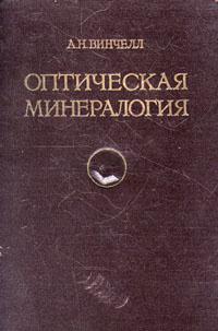 Оптическая минералогия   Винчелл Александр Н. #1