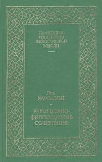 Лев Карсавин. Религиозно-философские сочинения   Карсавин Лев Платонович  #1