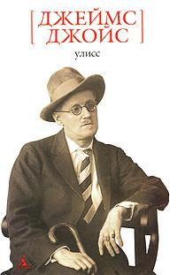 Улисс   Хинкис Виктор Александрович, Джойс Джеймс #1