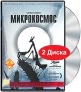 Микрокосмос. Коллекционное издание (2 DVD) #1