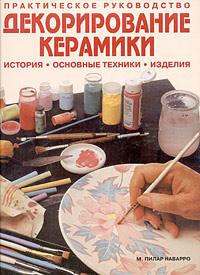Декорирование керамики. История, основные техники, изделия. Практическое руководство  #1