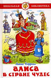 Алиса в Стране Чудес | Кэрролл Льюис #1