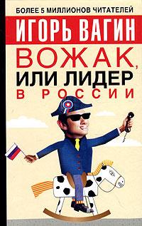 Вожак, или лидер в России | Вагин Игорь Олегович #1