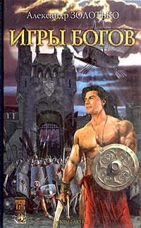 Игры богов | Золотько Александр Карлович #1