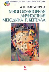Многофакторная личностная методика Р. Кеттелла   Капустина Александра Николаевна  #1