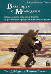 Вальсируя с Медведями: управление рисками в проектах по разработке программного обеспечения  #1